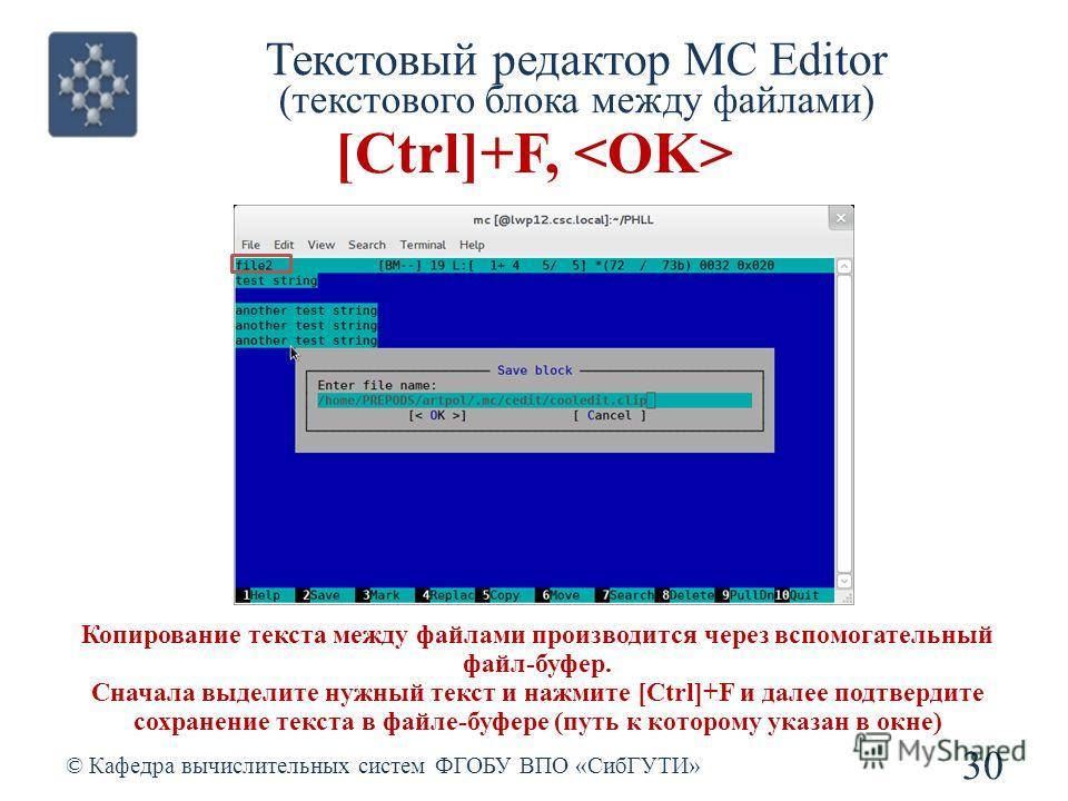 Текстовый редактор MC Editor (текстового блока между файлами) © Кафедра вычислительных систем ФГОБУ ВПО «СибГУТИ» 30 [Ctrl]+F, Копирование текста между файлами производится через вспомогательный файл-буфер. Сначала выделите нужный текст и нажмите [Ct