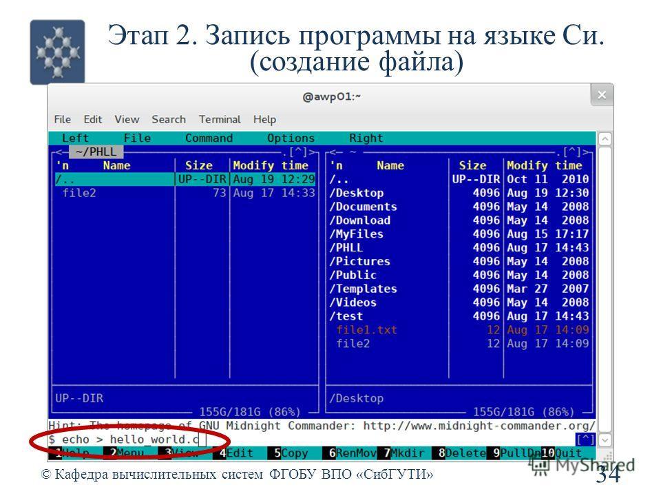 Этап 2. Запись программы на языке Си. (создание файла) © Кафедра вычислительных систем ФГОБУ ВПО «СибГУТИ» 34