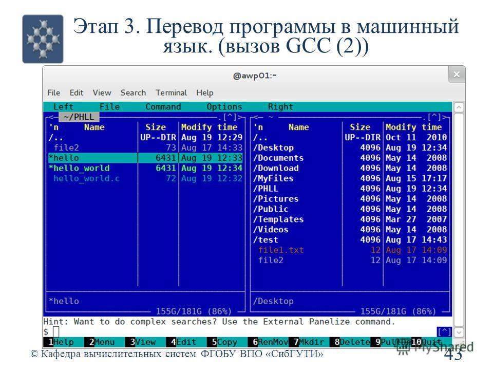 Этап 3. Перевод программы в машинный язык. (вызов GCC (2)) © Кафедра вычислительных систем ФГОБУ ВПО «СибГУТИ» 43