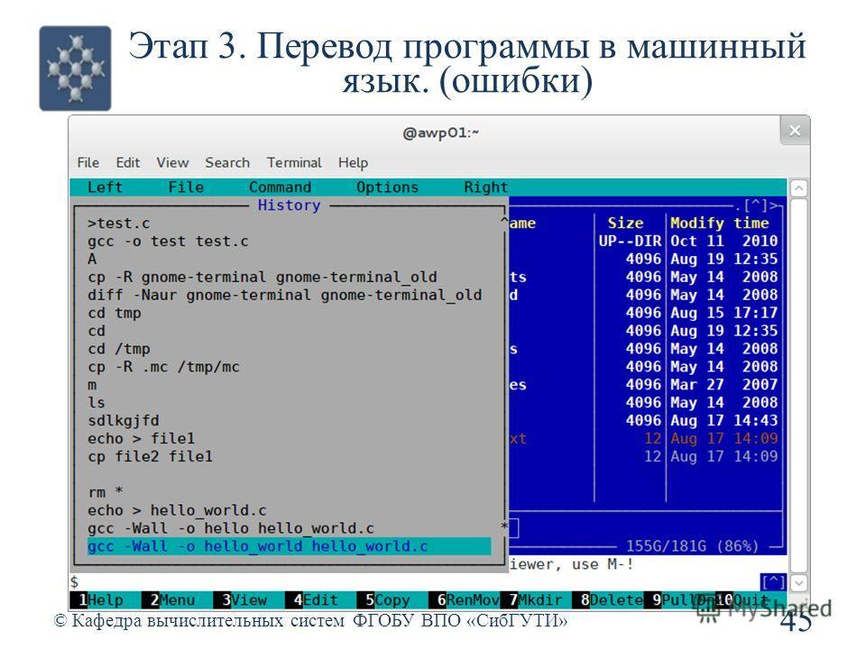 Этап 3. Перевод программы в машинный язык. (ошибки) © Кафедра вычислительных систем ФГОБУ ВПО «СибГУТИ» 45