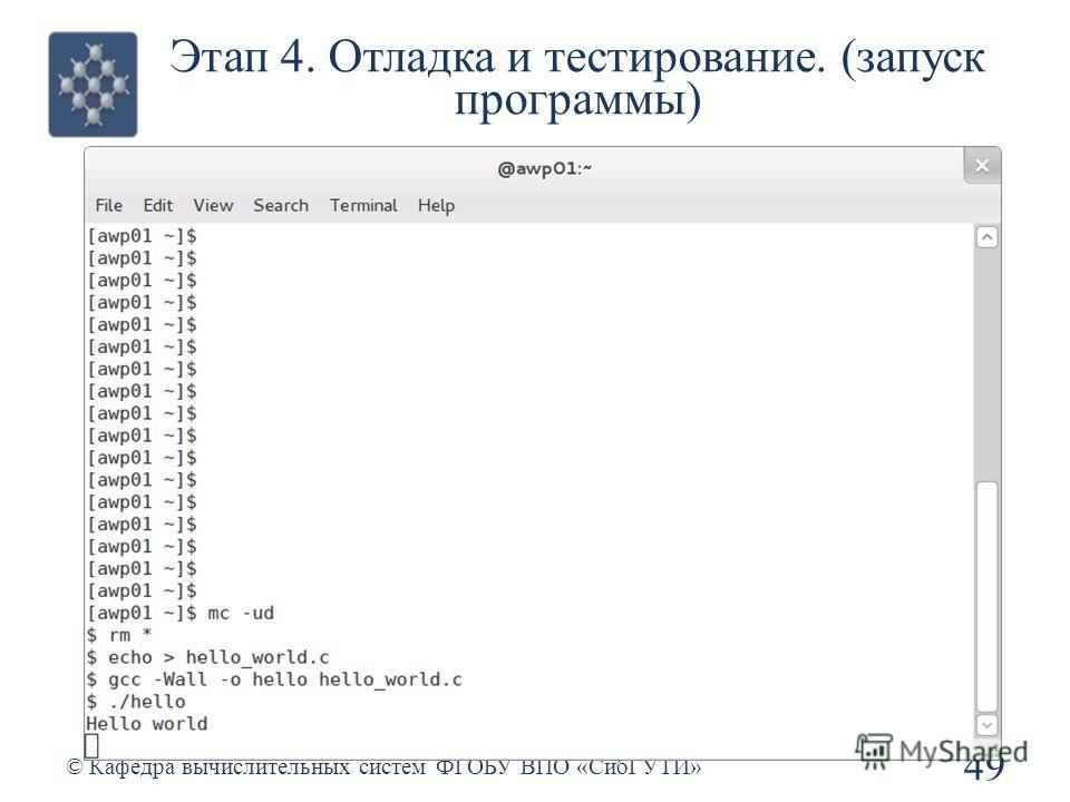 Этап 4. Отладка и тестирование. (запуск программы) © Кафедра вычислительных систем ФГОБУ ВПО «СибГУТИ» 49