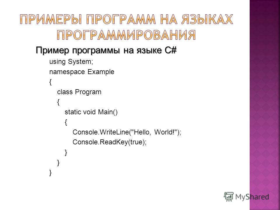 Пример программы на языке С# using System; namespace Example { class Program { static void Main() { Console.WriteLine(Hello, World!); Console.ReadKey(true); }