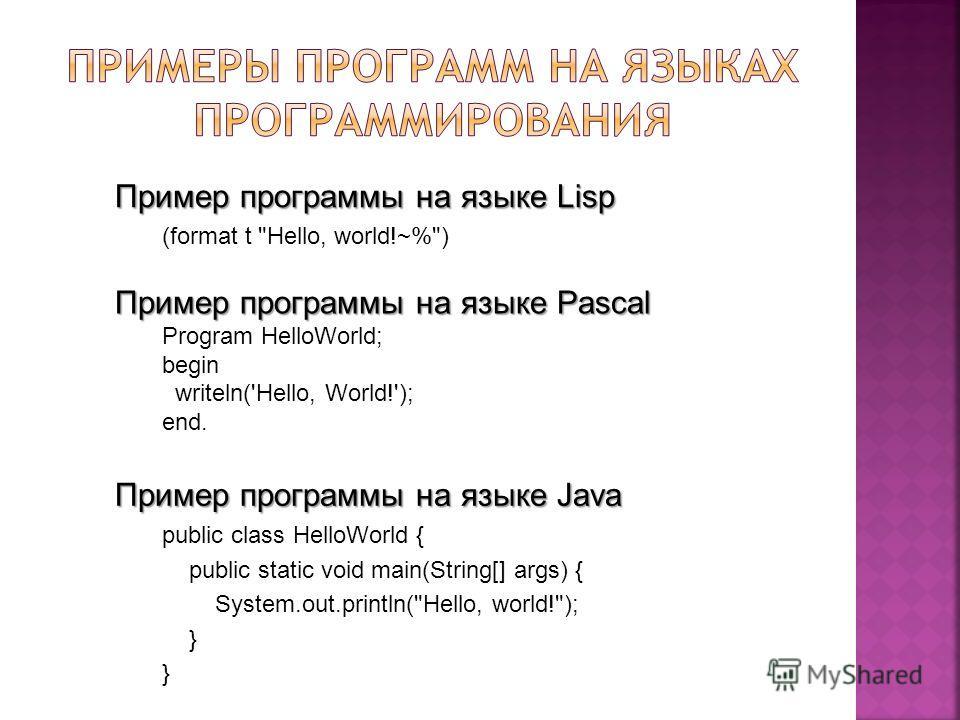 Пример программы на языке Lisp (format t