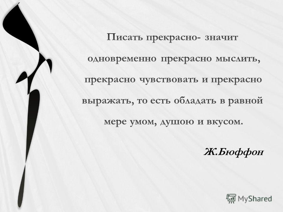 Ж.Бюффон