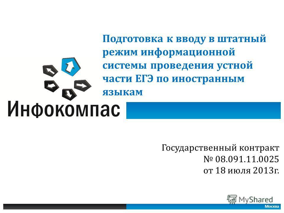 Государственный контракт 08.091.11.0025 от 18 июля 2013г. Москва Подготовка к вводу в штатный режим информационной системы проведения устной части ЕГЭ по иностранным языкам
