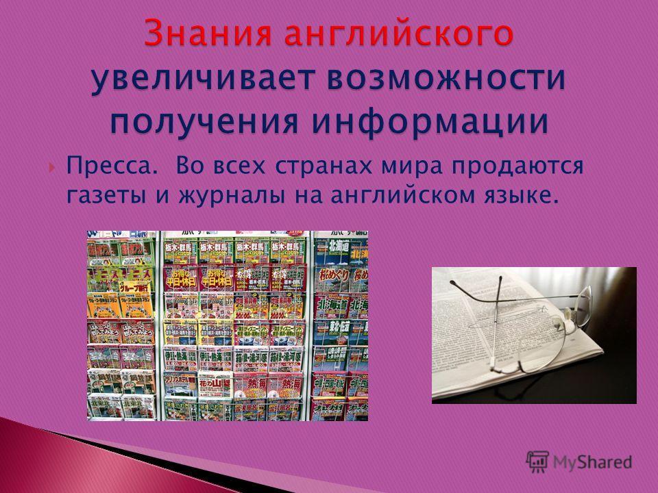Пресса. Во всех странах мира продаются газеты и журналы на английском языке.