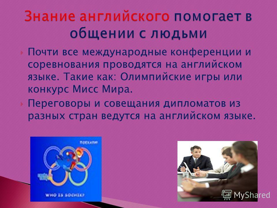 Почти все международные конференции и соревнования проводятся на английском языке. Такие как: Олимпийские игры или конкурс Мисс Мира. Переговоры и совещания дипломатов из разных стран ведутся на английском языке.