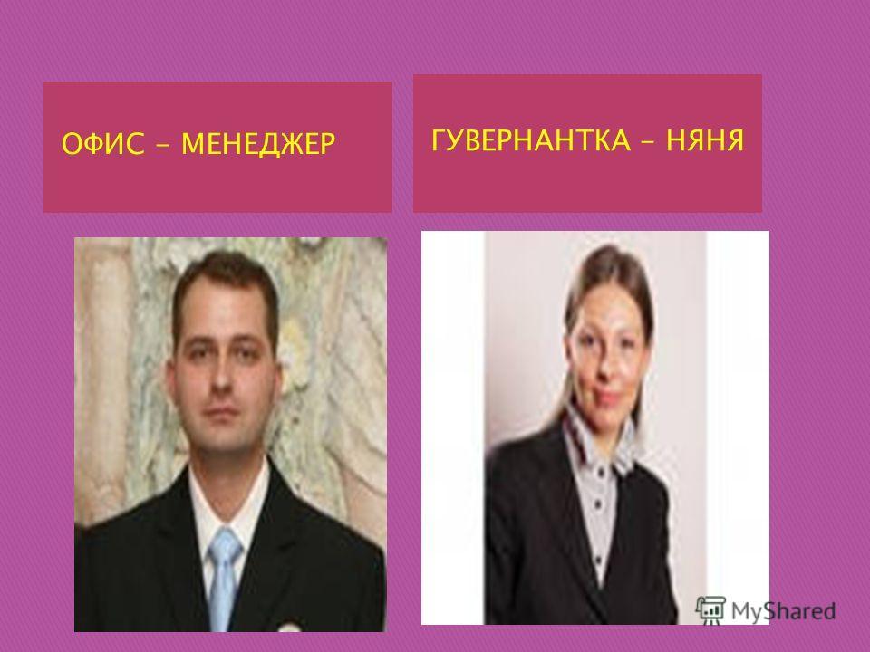 ОФИС - МЕНЕДЖЕР ГУВЕРНАНТКА - НЯНЯ