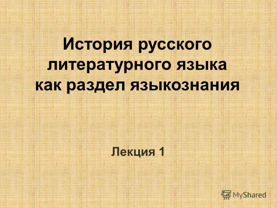 История русского литературного языка как раздел языкознания Лекция 1
