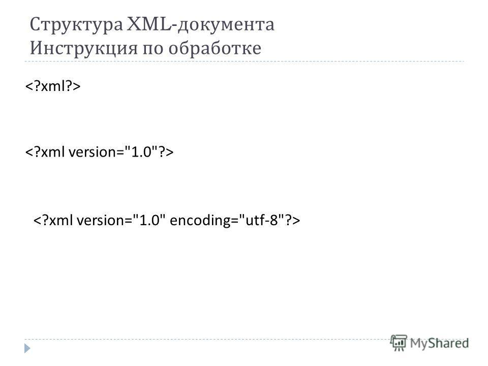 Структура XML- документа Инструкция по обработке