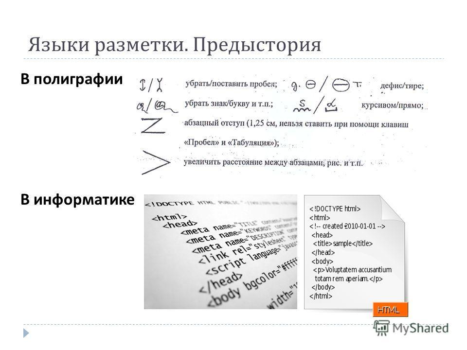 Языки разметки. Предыстория В полиграфии В информатике