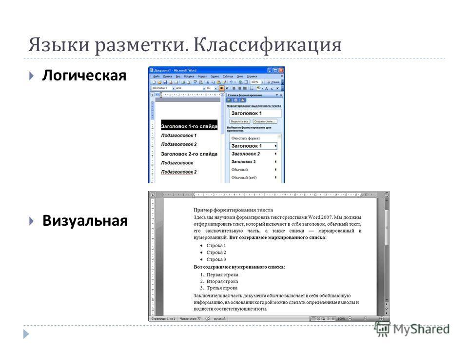 Языки разметки. Классификация Логическая Визуальная