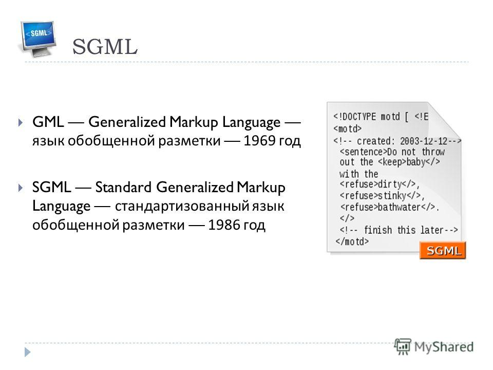 SGML GML Generalized Markup Language язык обобщенной разметки 1969 год SGML Standard Generalized Markup Language стандартизованный язык обобщенной разметки 1986 год