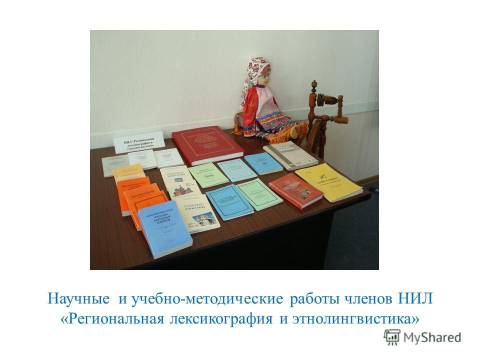 Научные и учебно-методические работы членов НИЛ «Региональная лексикография и этнолингвистика»