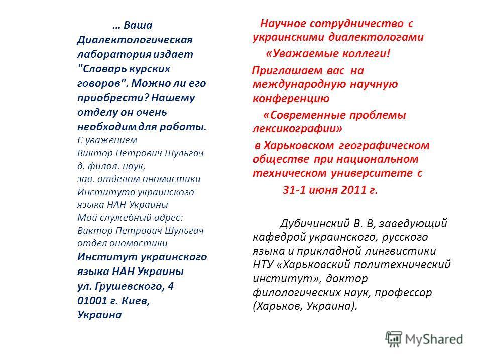 … Ваша Диалектологическая лаборатория издает