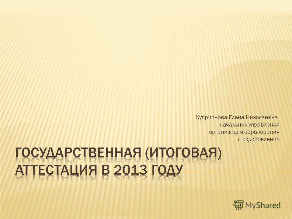 Куприянова Елена Николаевна, начальник управления организации образования и оздоровления