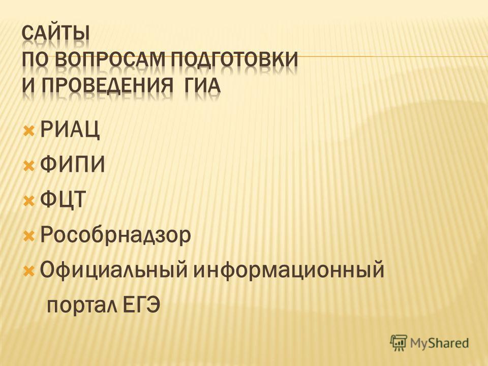РИАЦ ФИПИ ФЦТ Рособрнадзор Официальный информационный портал ЕГЭ