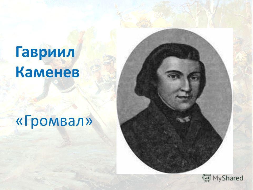 Гавриил Каменев «Громвал»