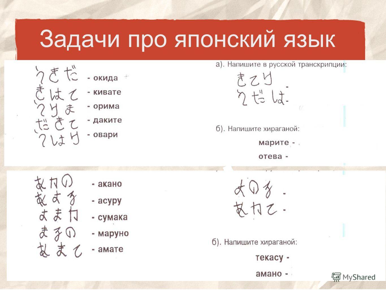 Задачи про японский язык