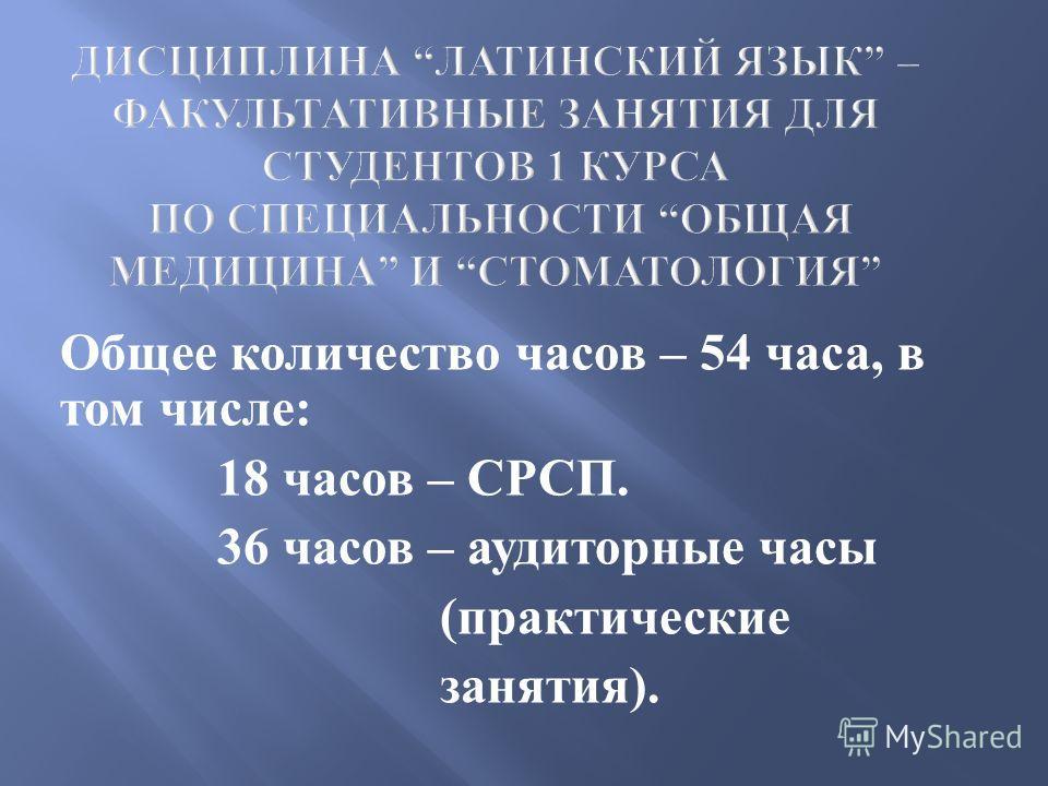 Общее количество часов – 54 часа, в том числе: 18 часов – СРСП. 36 часов – аудиторные часы (практические занятия).