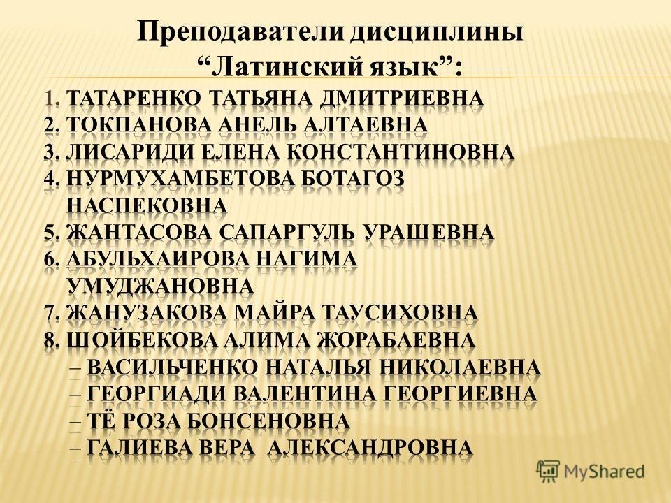 Преподаватели дисциплины Латинский язык: