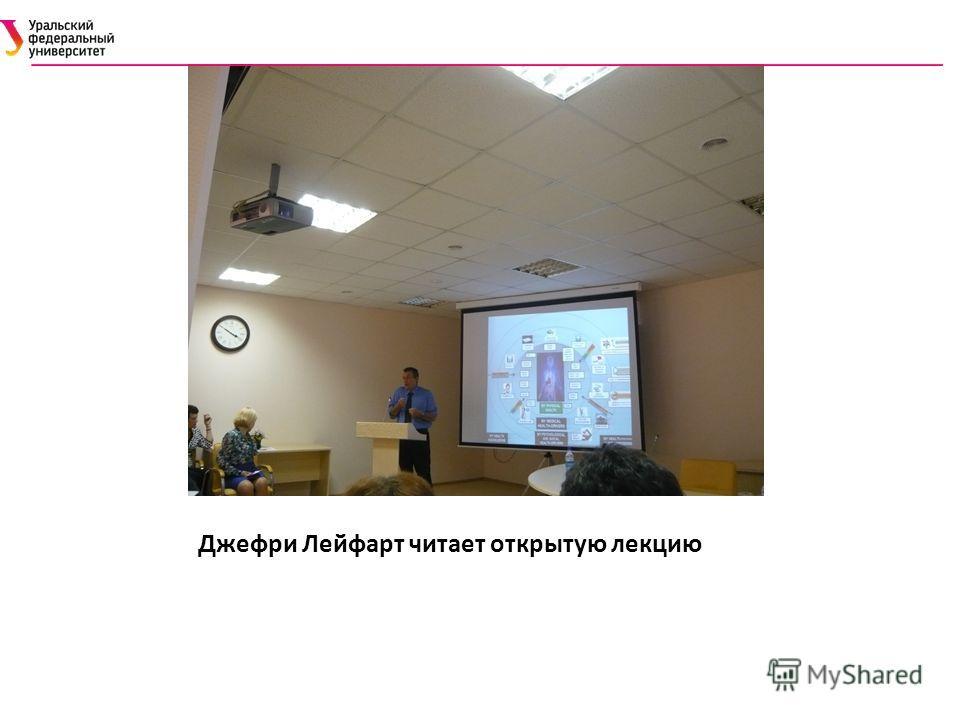 Джефри Лейфарт читает открытую лекцию