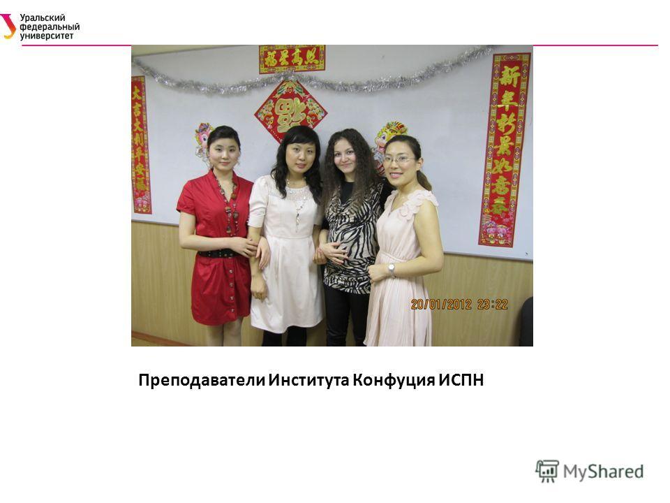 Преподаватели Института Конфуция ИСПН