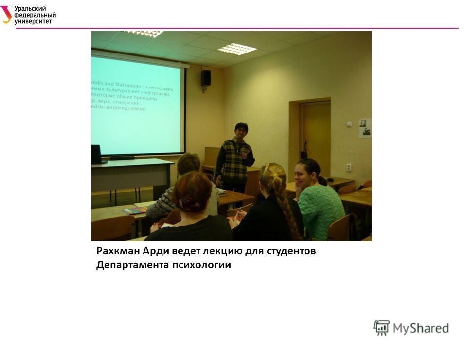 Рахкман Арди ведет лекцию для студентов Департамента психологии