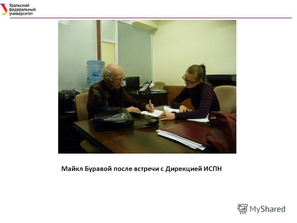 Майкл Буравой после встречи с Дирекцией ИСПН