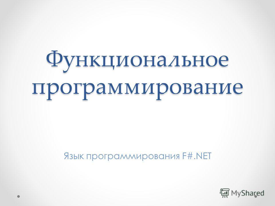 Функциональное программирование Язык программирования F#.NET