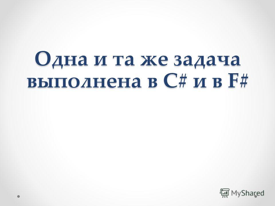 Одна и та же задача выполнена в C# и в F#