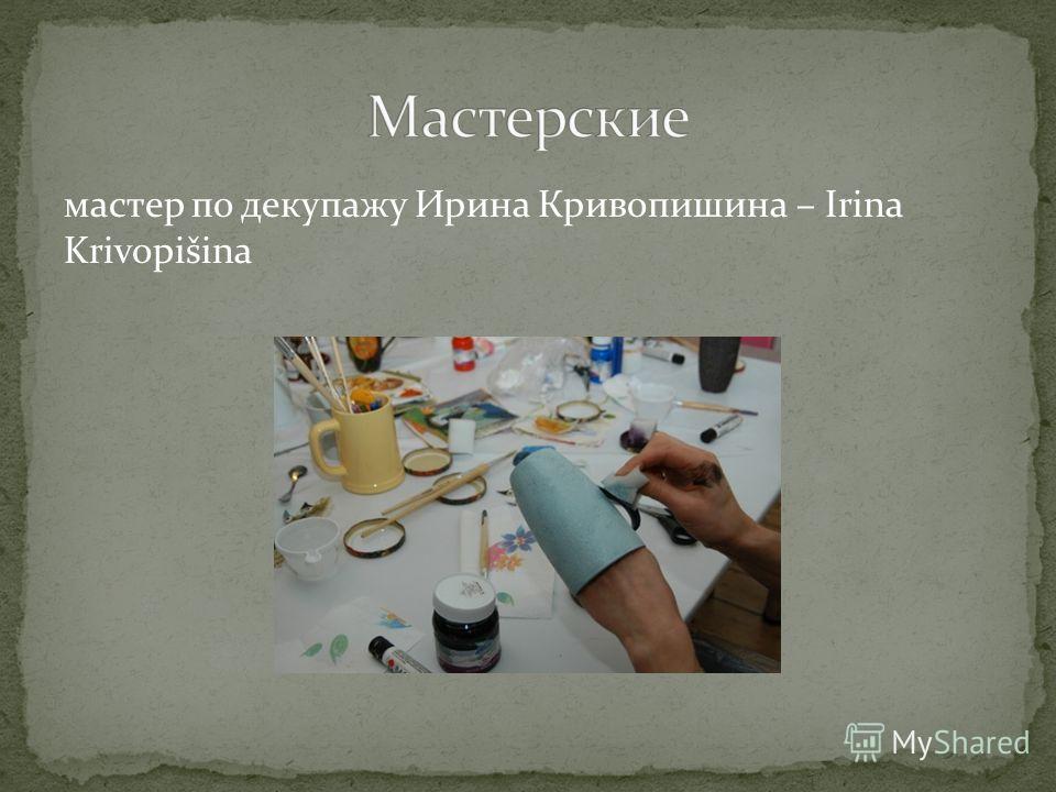 мастер по декупажу Ирина Кривопишина – Irina Krivopišina