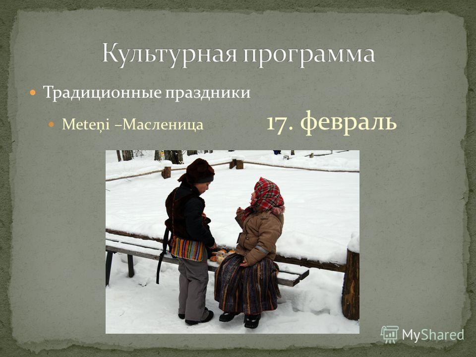 Традиционные праздники Meteņi –Масленица 17. февраль