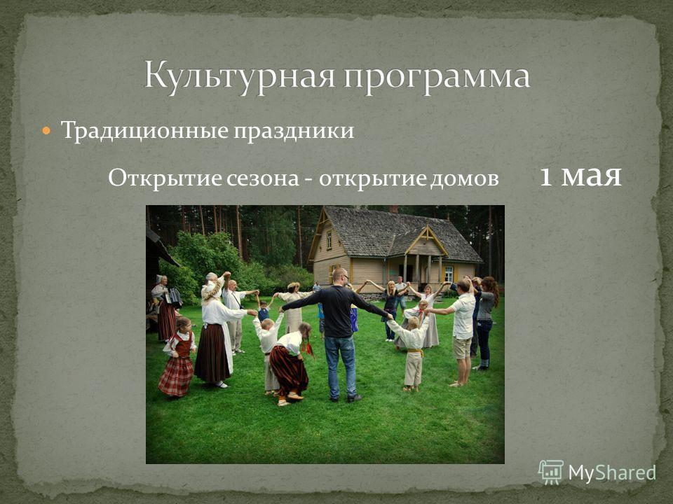 Традиционные праздники Открытие сезона - открытие домов 1 мая