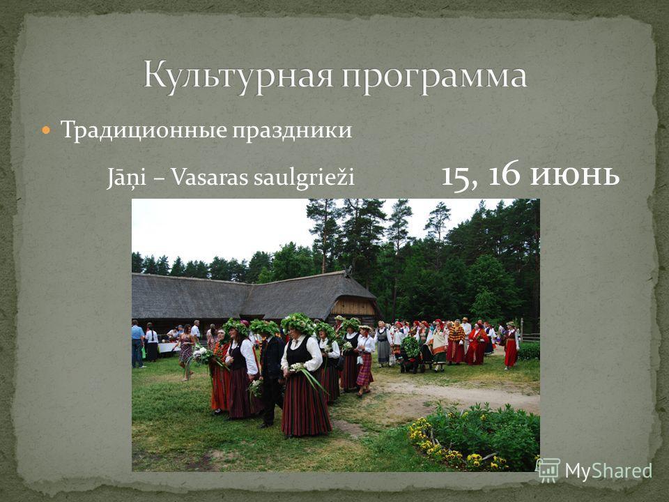 Традиционные праздники Jāņi – Vasaras saulgrieži 15, 16 июнь