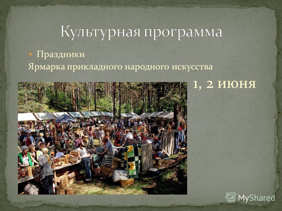 Праздники Ярмарка прикладного народного искусства 1, 2 июня