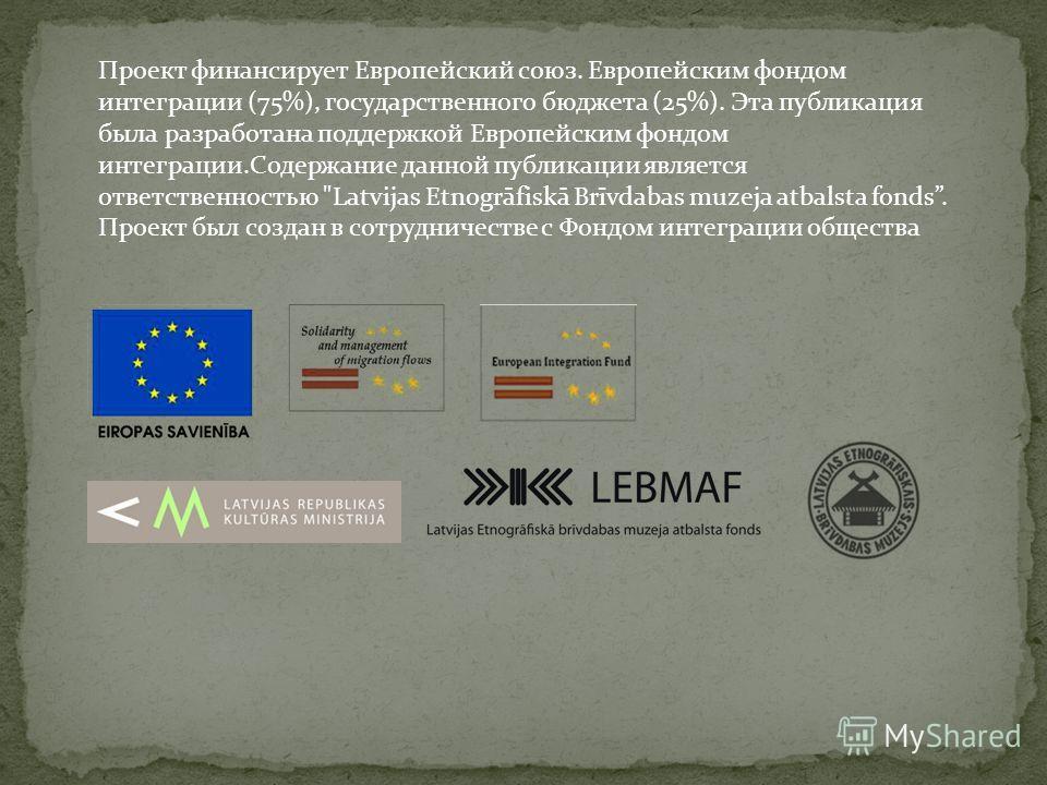 Проект финансирует Европейский союз. Европейским фондом интеграции (75%), государственного бюджета (25%). Эта публикация была разработана поддержкой Европейским фондом интеграции.Содержание данной публикации является ответственностью