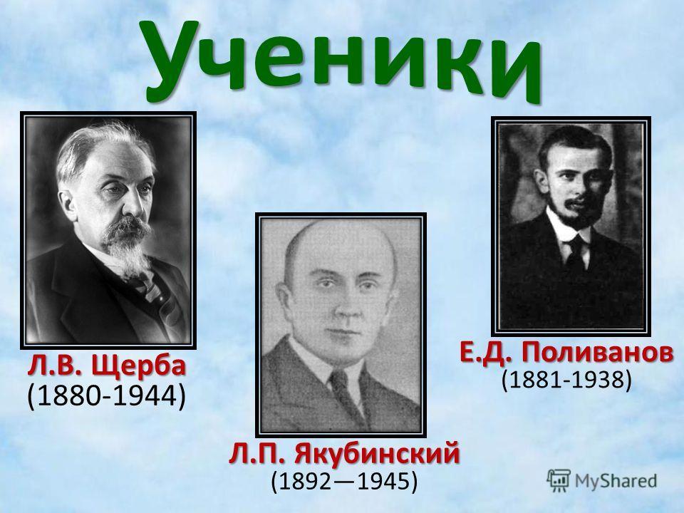 Л.В. Щерба (1880-1944) Е.Д. Поливанов (1881-1938) Л.П. Якубинский (18921945)