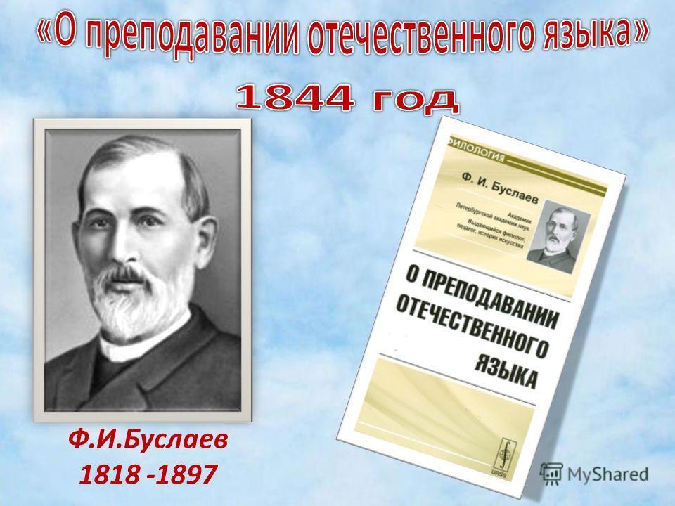 Ф.И.Буслаев 1818 -1897