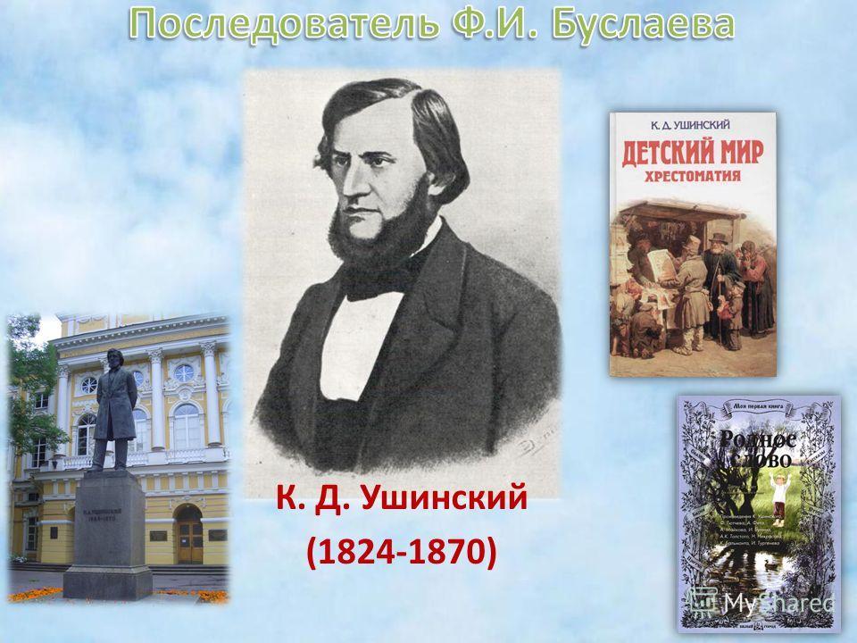 К. Д. Ушинский (1824-1870)