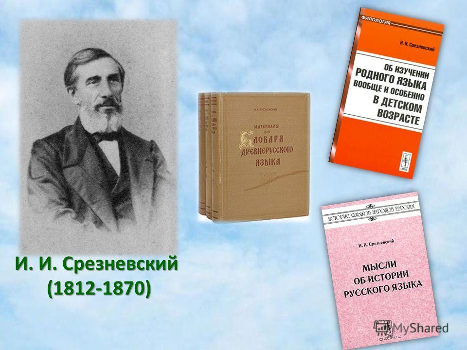 И. И. Срезневский (1812-1870) (1812-1870)
