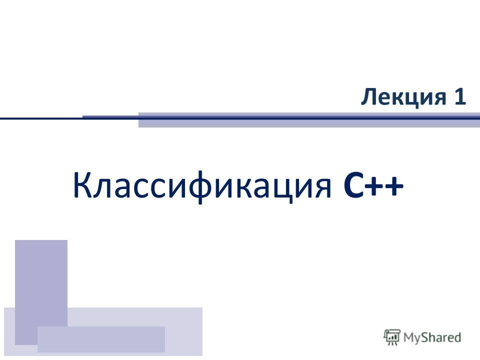 Лекция 1 Классификация С++