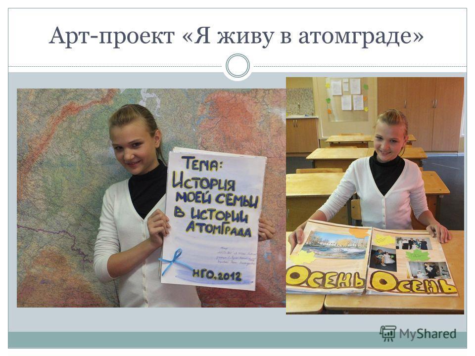 Арт-проект «Я живу в атомграде»