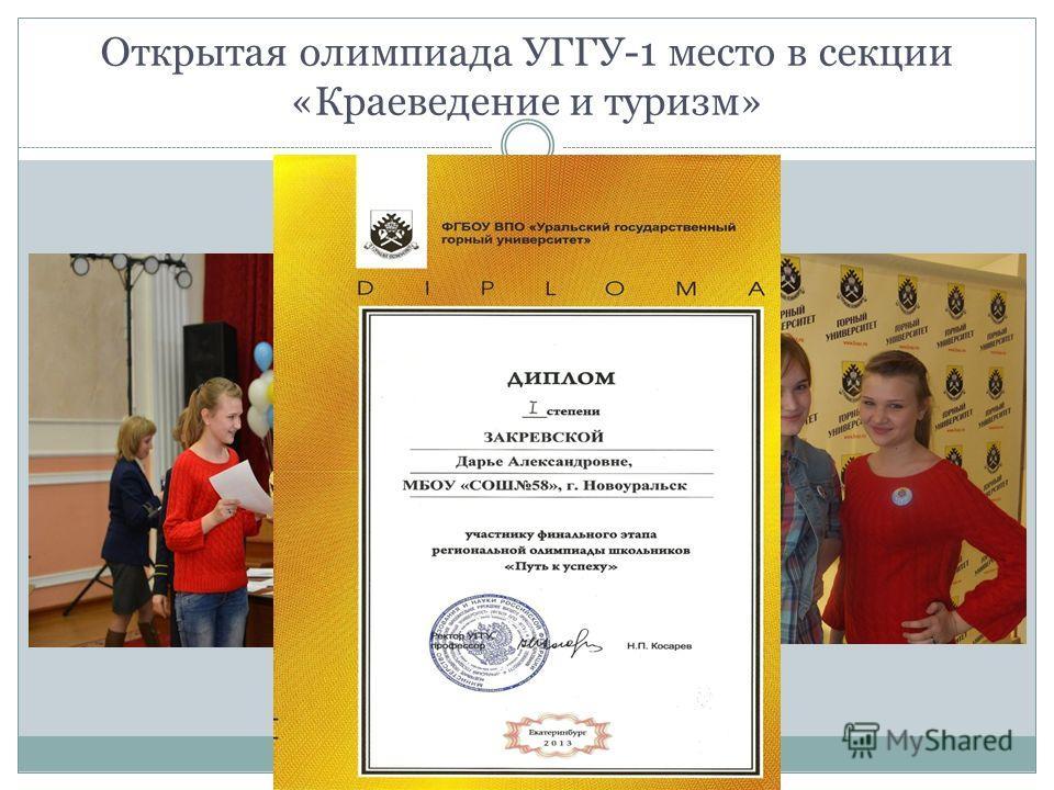 Открытая олимпиада УГГУ-1 место в секции «Краеведение и туризм»
