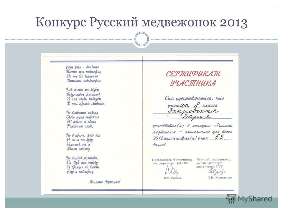 Конкурс Русский медвежонок 2013