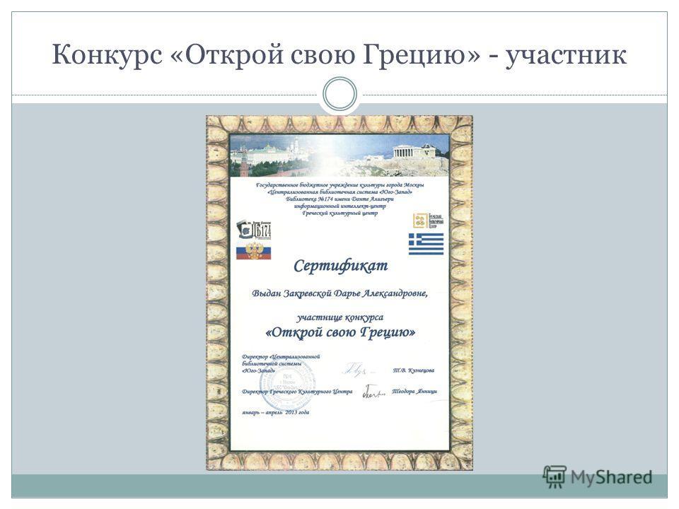 Конкурс «Открой свою Грецию» - участник