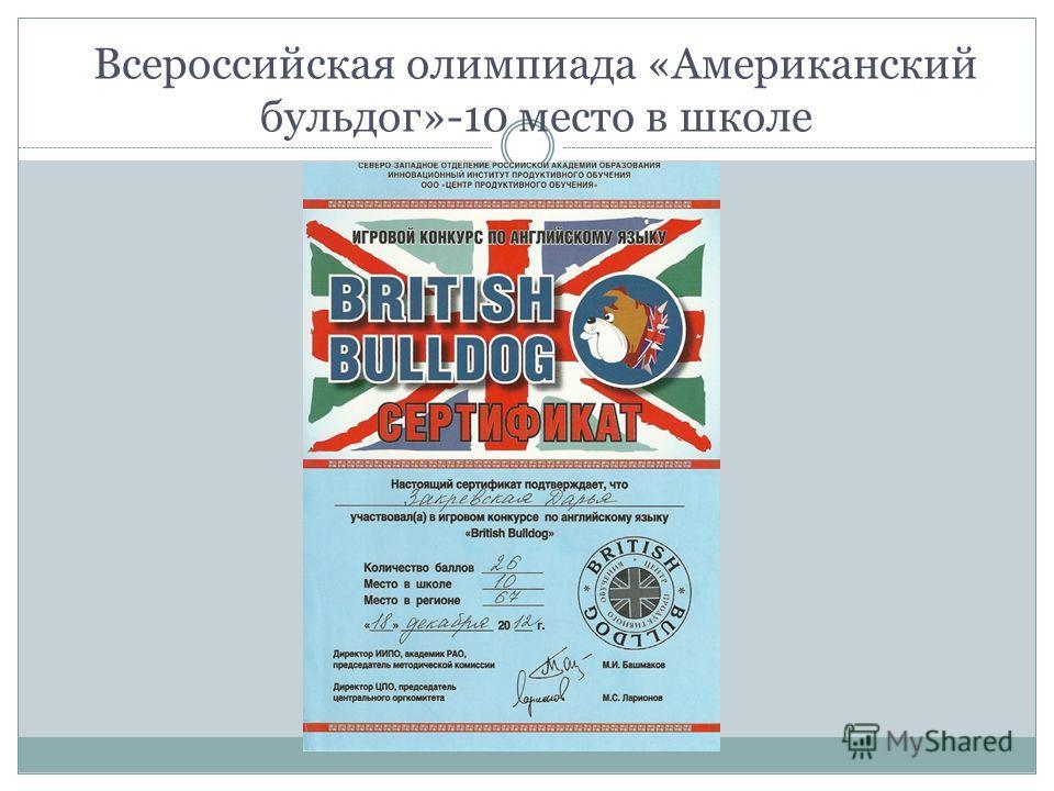 Всероссийская олимпиада «Американский бульдог»-10 место в школе