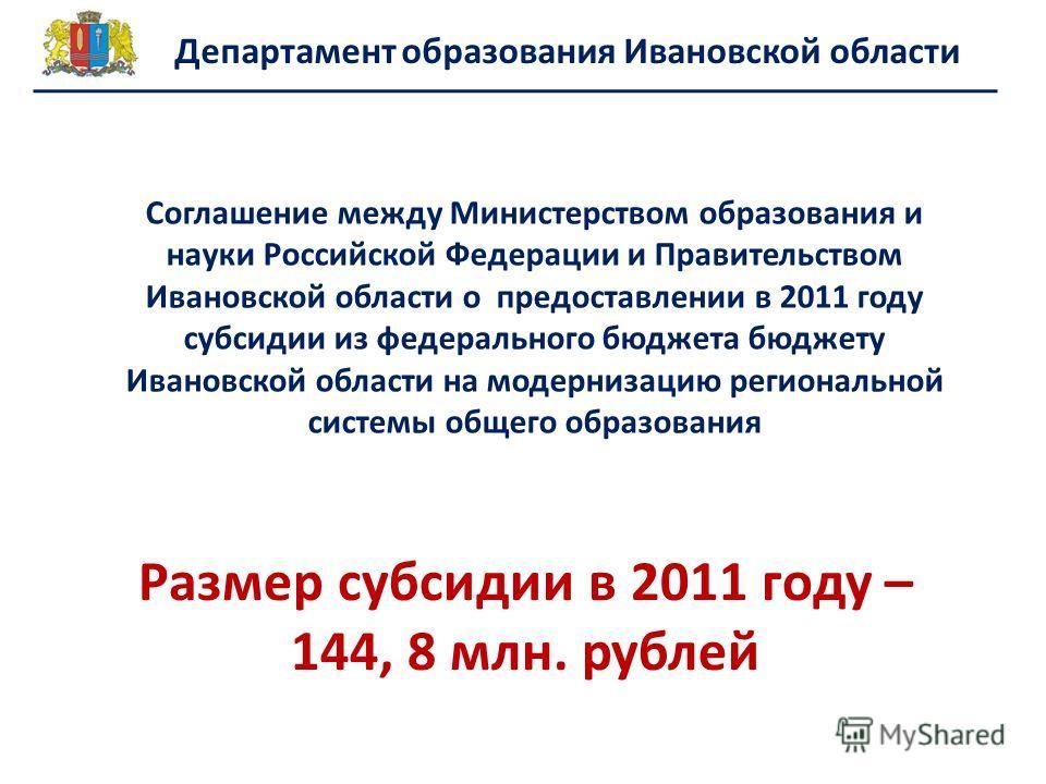Соглашение между Министерством образования и науки Российской Федерации и Правительством Ивановской области о предоставлении в 2011 году субсидии из федерального бюджета бюджету Ивановской области на модернизацию региональной системы общего образован