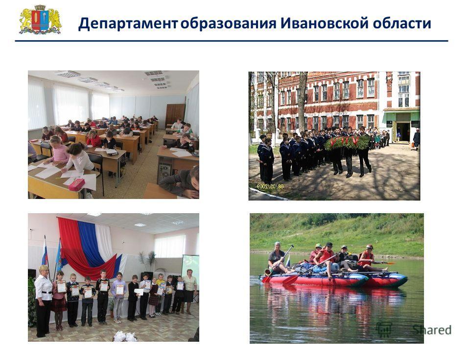 Департамент образования Ивановской области
