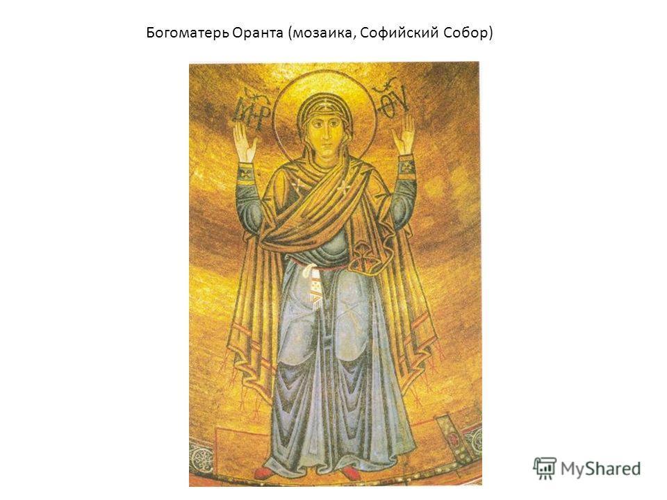 Богоматерь Оранта (мозаика, Софийский Собор)